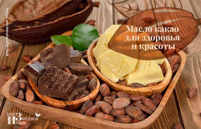Масло какао для здоровья и красоты