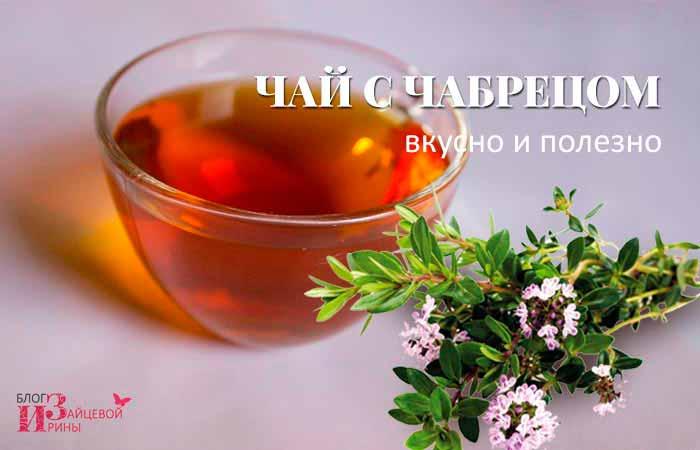 Чай с чабрецом. Польза и вред