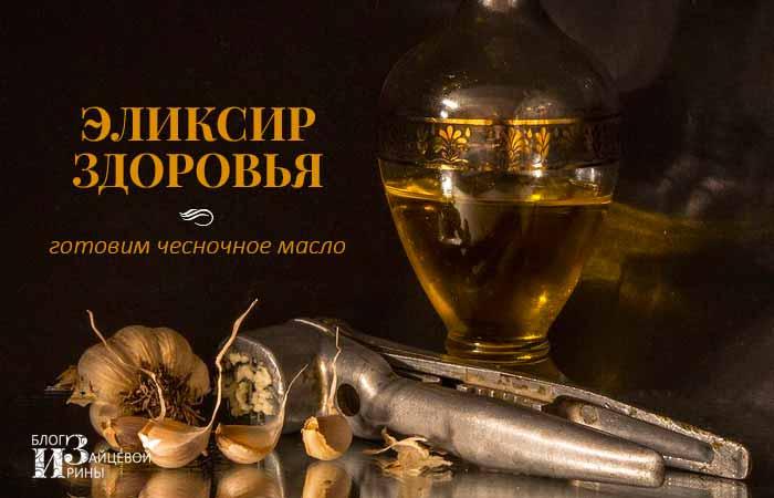 Эликсир здоровья – готовим чесночное масло