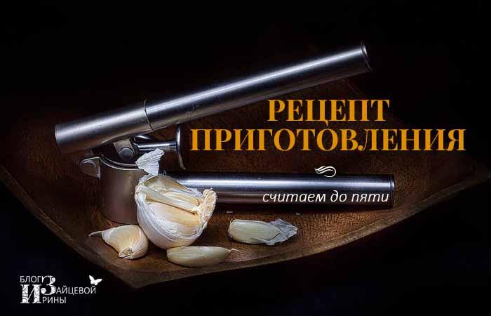 чесночное масло рецепт приготовления