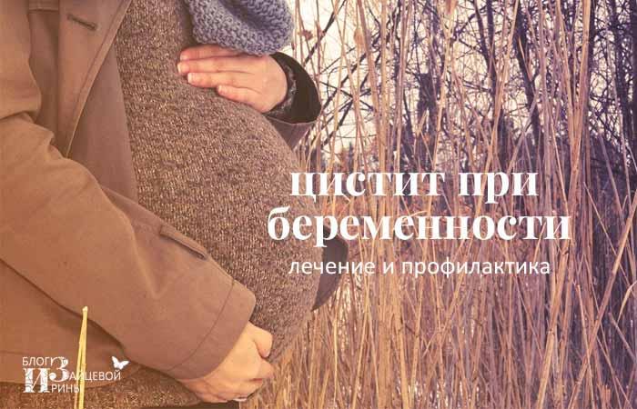 Лечение и профилактика цистита при беременности