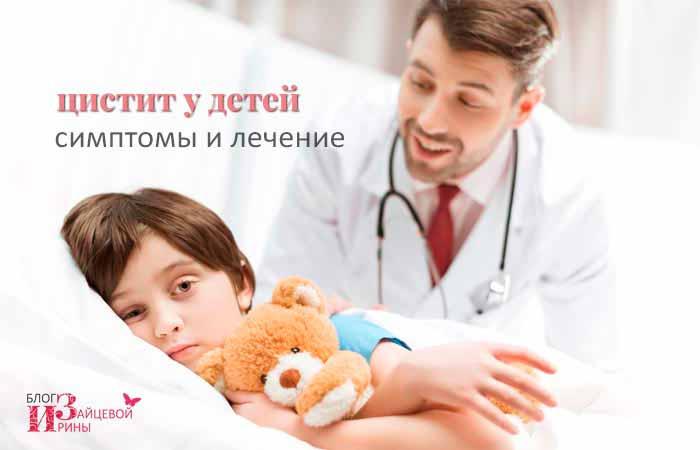 Цистит у детей – симптомы и лечение