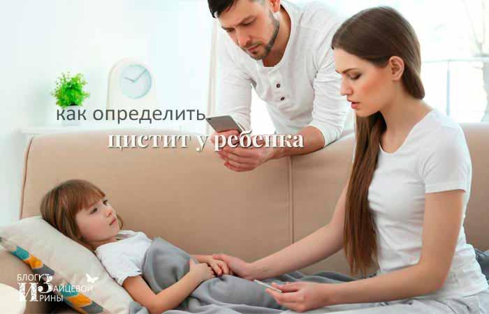 как определить цистит у детей