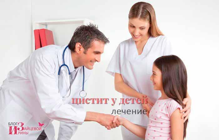 лечение цистита у ребенка