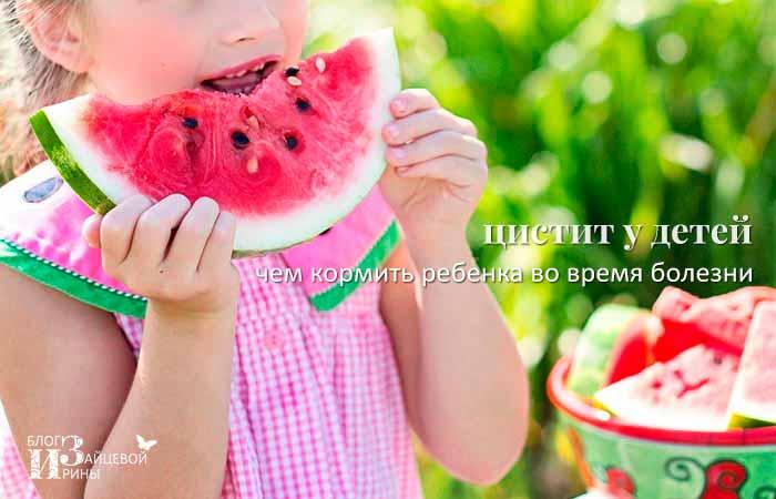 питание ребенка при цистите
