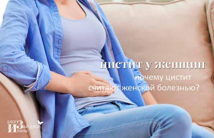 /cistit-u-zhenshhin.html