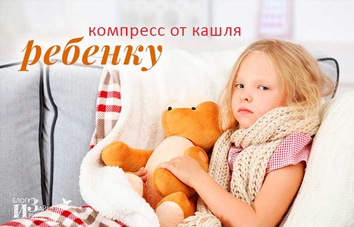 /kompress-ot-kashlya-rebenku.html