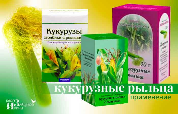 Кукурузные Рыльца-Инструкция По Применению