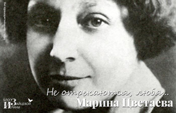 Любовь и самоотречение Марины Цветаевой