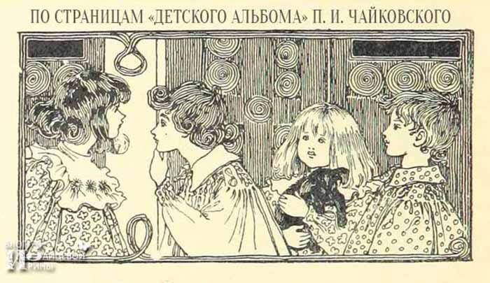 По страницам «Детского альбома»  П.И.Чайковского