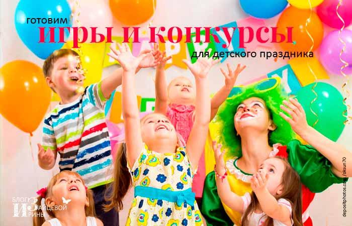 Готовим игры на детский день рождения