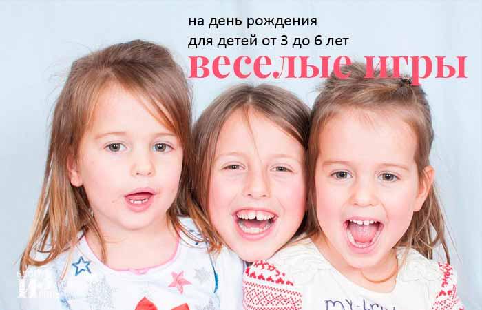 игры и конкурсы на день рождения для детей