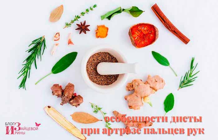диеты при артрозах
