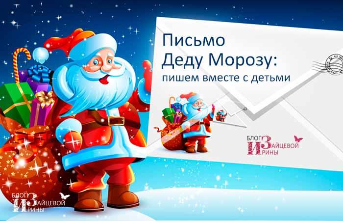 Как написать письмо Деду Морозу вместе с ребенком, бланки, Новый год - 2019