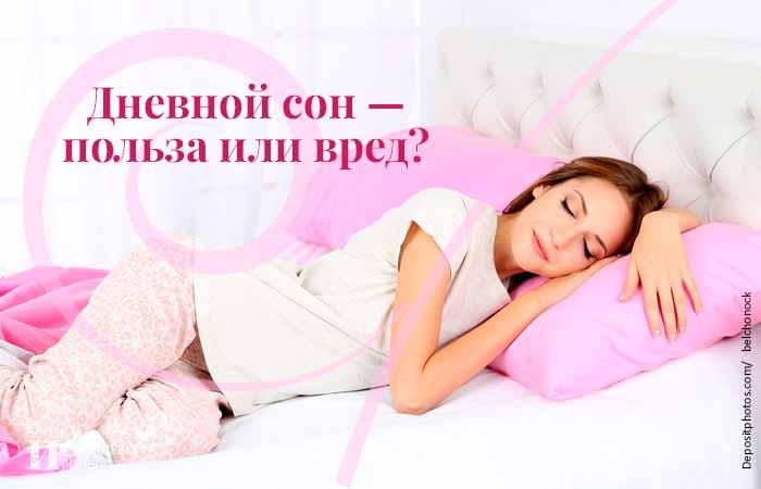 Дневной сон - польза или вред