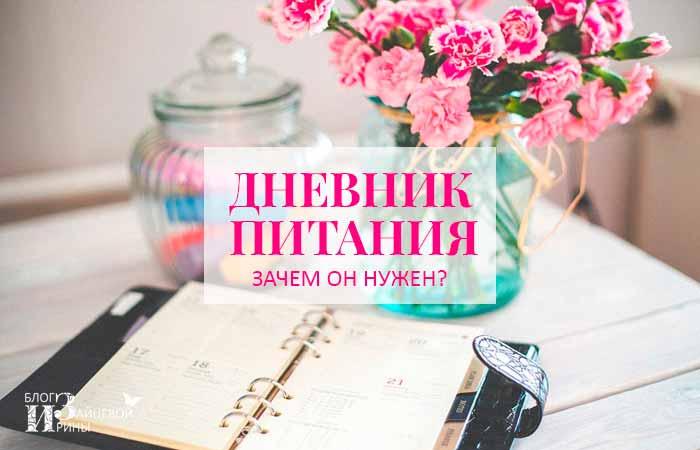 /pishhevoj-dnevnik.html