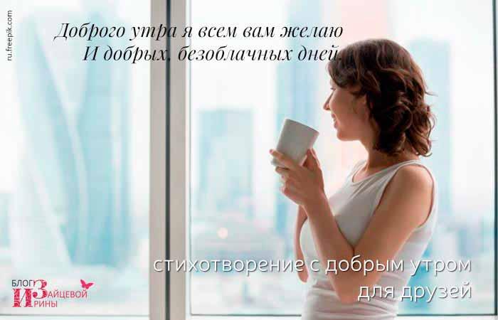 стихи с добрым утром любимой жене