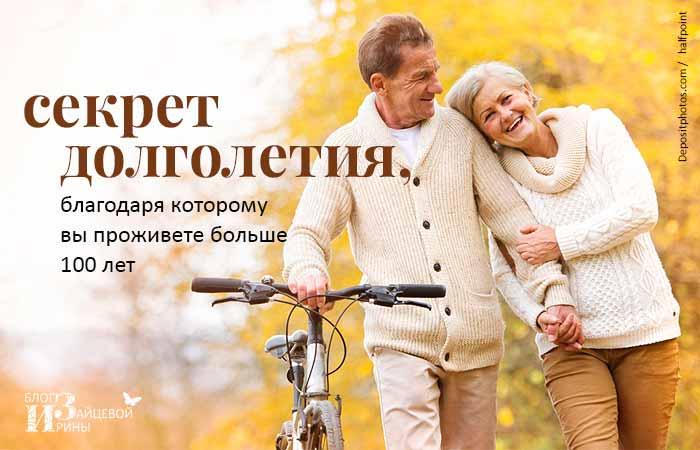 Секрет долголетия, благодаря которому вы проживете больше 100 лет