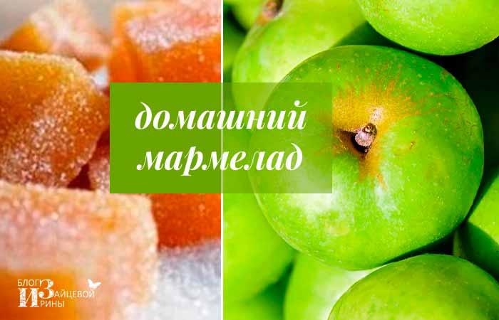 мармелад в домашних условиях из яблок