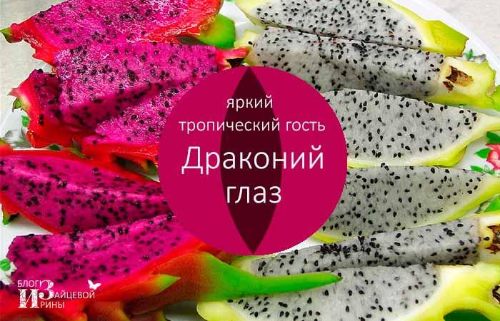 /drakonij-glaz.html