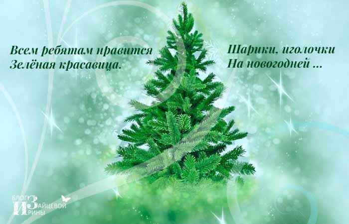 Загадки про новогоднюю ёлку для малышей