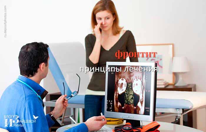 лечение фронтита