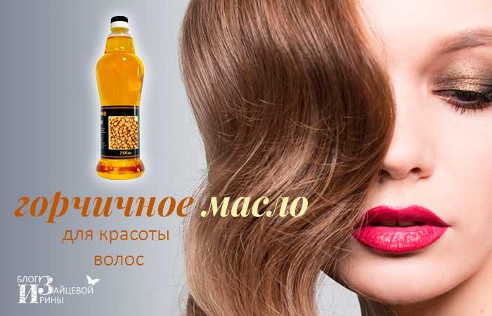 Горчичное масло для красоты волос