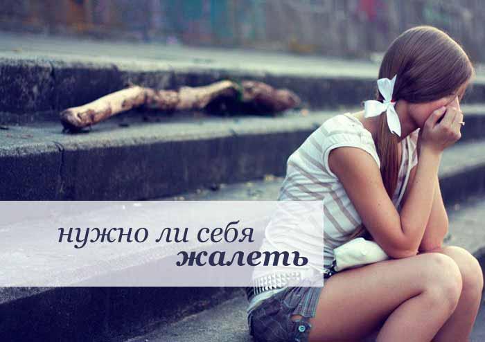 Жалость к себе