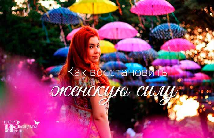 /kak-vosstanovit-zhenskuyu-silu.html