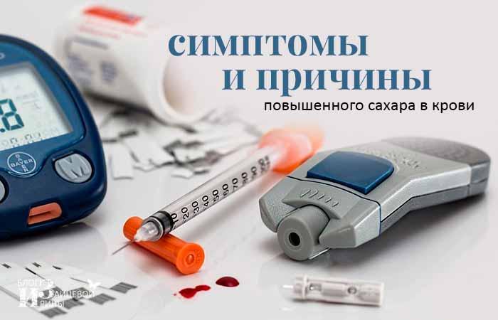 Симптомы и причины повышенного сахара в крови