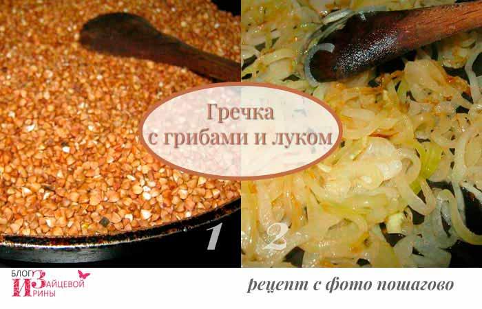 Гречка с грибами и луком с фото пошагово 2