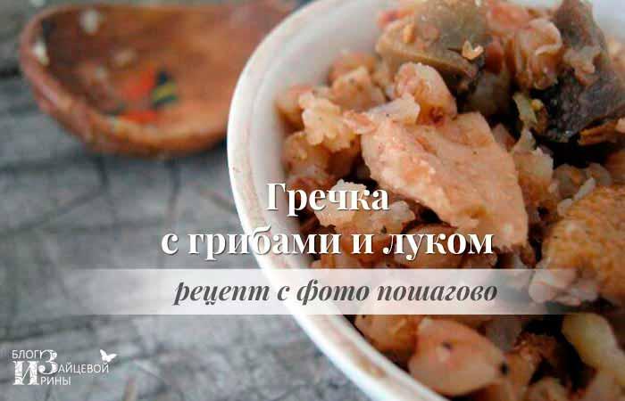 Гречка с грибами и луком с фото пошагово 1