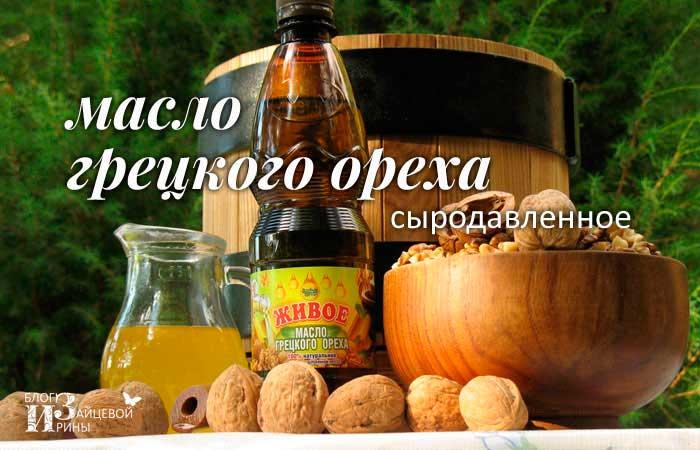 Сыродавленное масло грецкого ореха