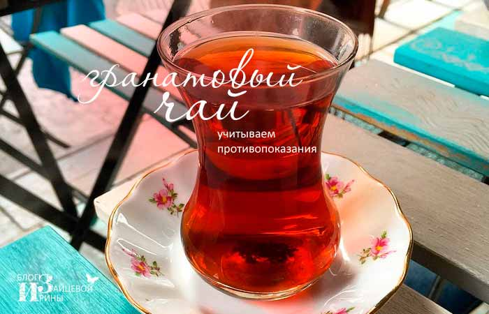 при разделении как заварить турецкий чай вакансии Вашем