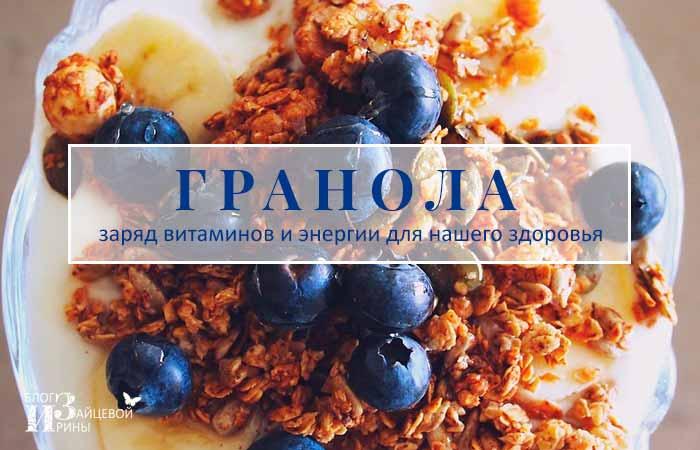 Гранола — заряд витаминов и энергии для нашего здоровья