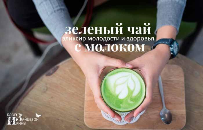 Зеленый чай польза и вред для здоровья внутренней