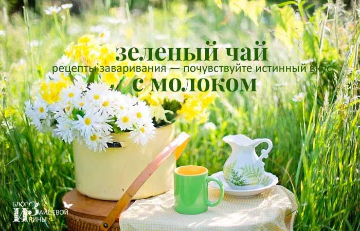 зеленый чай с молоком рецепт заваривания