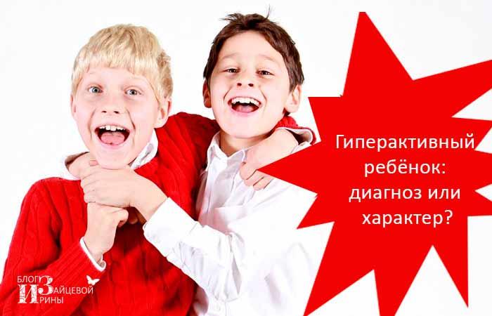 Гиперактивный ребёнок — диагноз или характер. Что делать родителям