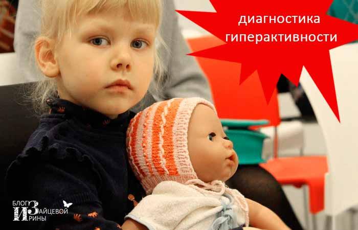 Гиперактивный ребенок форум родителей