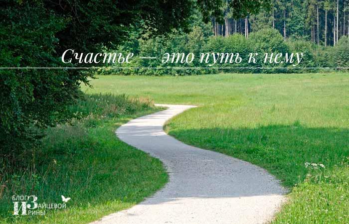 Счастье - это путь к нему