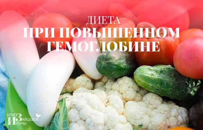 диета при повышенном гемоглобине