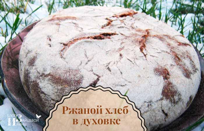 ржаной хлеб в духовке