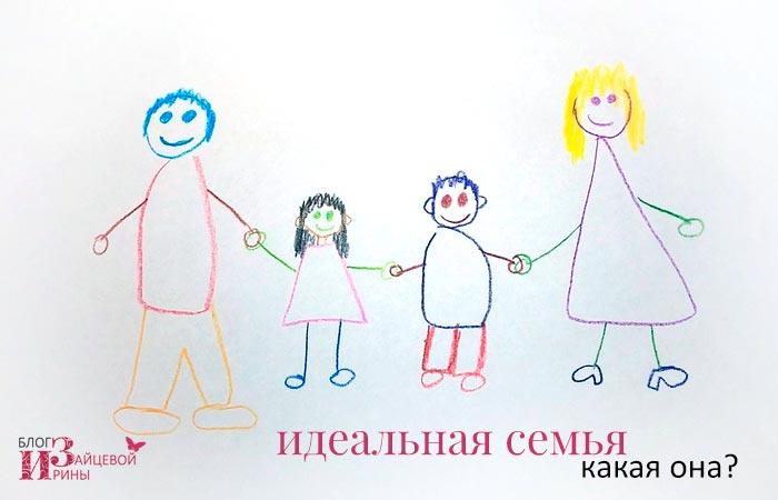 Идеальная семья – какая она?