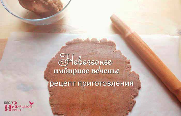рецепт имбирного печения 1