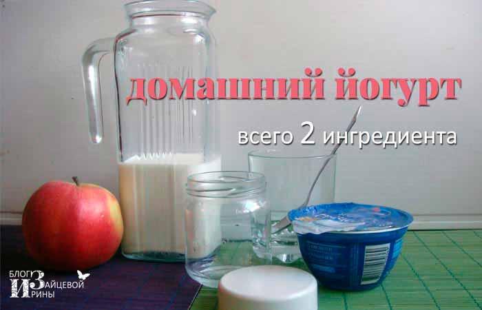 Йогурт домашних условиях рецепт