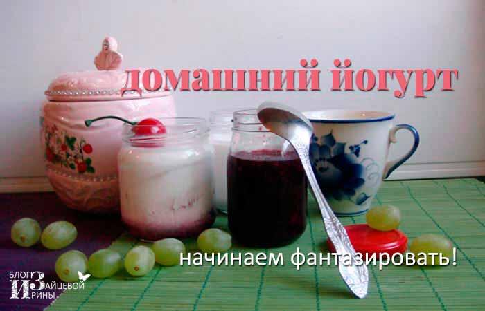 Как сделать йогурт рецепты 632