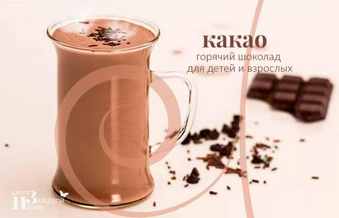 Какао – горячий шоколад для детей и взрослых