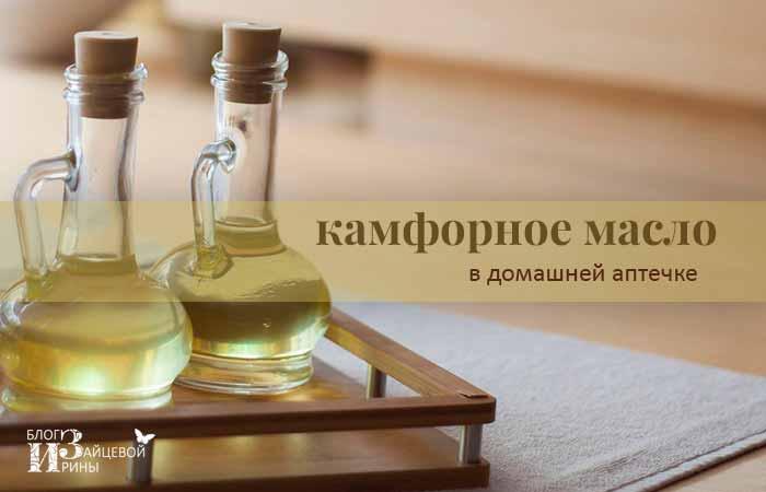 Камфорное масло в домашней аптечке