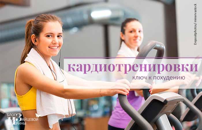 /kardiotrenirovki-klyuch-k-poxudeniyu.html