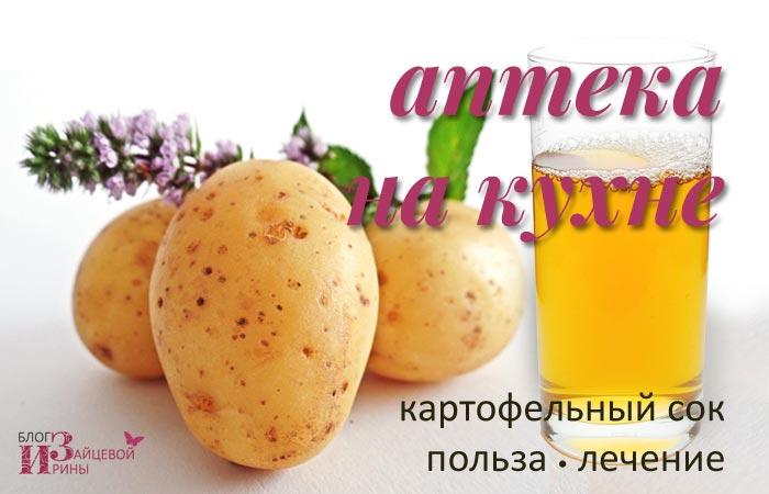 Картофельный сок. Польза. Лечение